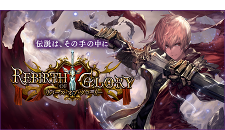 Rebirth of Glory