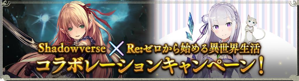 「Re:ゼロから始める異世界生活」コラボレーションキャンペーン開催のお知らせ