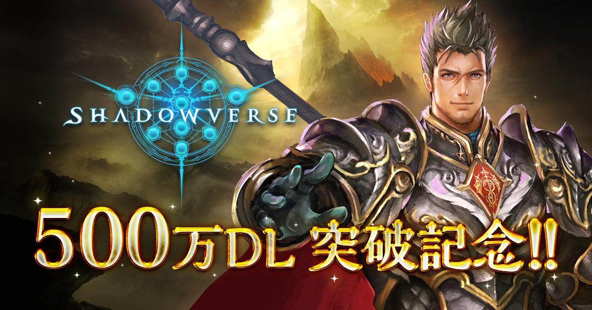 Shadowverse portal , 500万DL突破記念