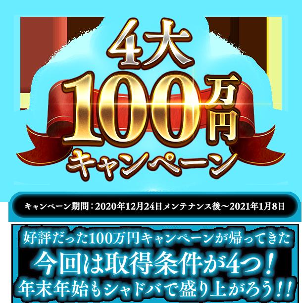 「ルムマで100万円」キャンペーンへの挑戦