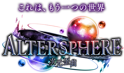 Altersphere / 次元歪曲