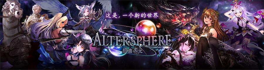 第11弹卡包「Altersphere / 扭曲次元」