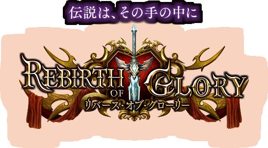 Rebirth of Glory / リバース・オブ・グローリー