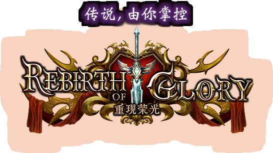 Rebirth of Glory / 重现荣光