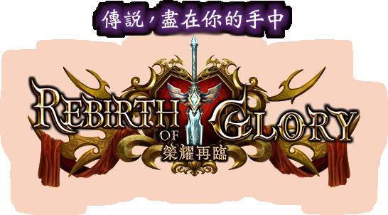 Rebirth of Glory / 榮耀再臨