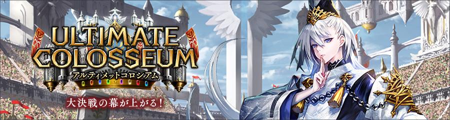 第15弾カードパック「Ultimate Colosseum / アルティメットコロシアム」