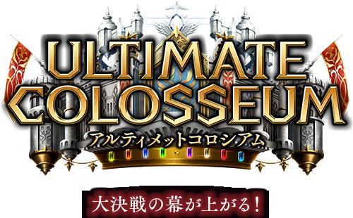 Ultimate Colosseum / アルティメットコロシアム