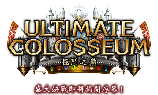 Ultimate Colosseum / 極鬥之巔