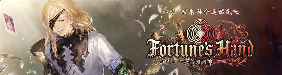 第17彈卡包「Fortune's Hand / 命運諸神」