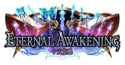 Eternal Awakening / 十天覚醒