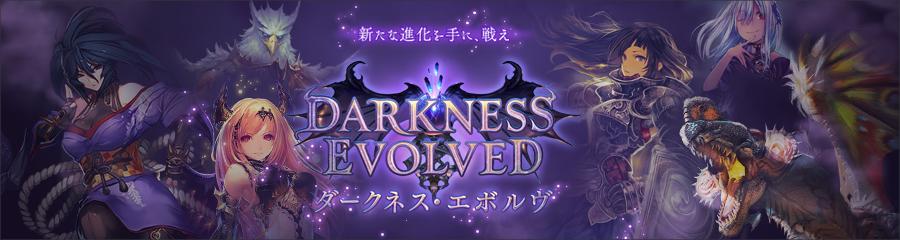 第2弾カードパック「Darkness Evolved / ダークネス・エボルヴ」