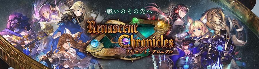 第21弾カードパック「Renascent Chronicles / リナセント・クロニクル」