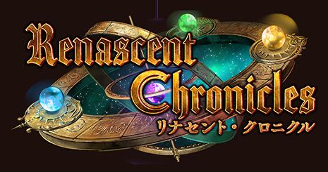 Renascent Chronicles / リナセント・クロニクル