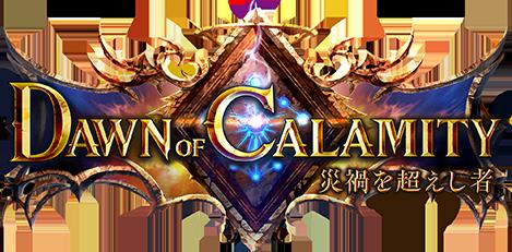 Dawn of Calamity / 災禍を超えし者