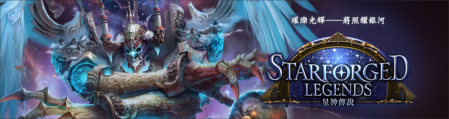 第6彈卡包「Starforged Legends / 星神傳說」